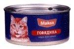фото Maks`s - Максс консервы для кошек (говядина)